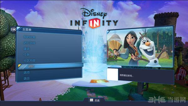 迪士尼无限3.0截图2