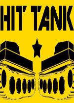 打坦克(Hit Tank PRO)破解版v1.3