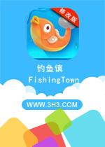 钓鱼镇电脑版(FishingTown)安卓内购破解版v1.0.7