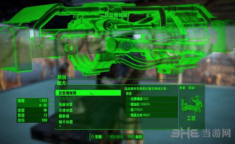辐射4重武器中文MOD截图2