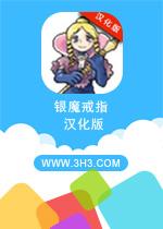 银魔戒指电脑版安卓汉化中文破解版v1.27