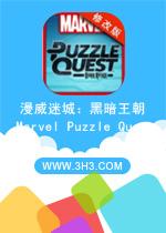 漫威迷城黑暗王朝电脑版(Marvel Puzzle Quest: Dark Reign)安卓破解版v90.321807