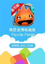 铁匠迷情电脑版(Puzzle Forge)安卓破解金币版