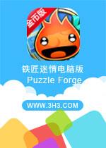 ���������(Puzzle Forge)���ƽ��Ұ�