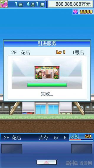 百货商店日记电脑版截图3