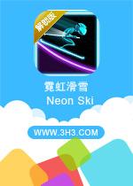 霓虹滑雪电脑版(Neon Ski)安卓解锁版v1.0.6