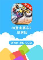 3D登山赛车2电脑版安卓内购破解版v1.1.3