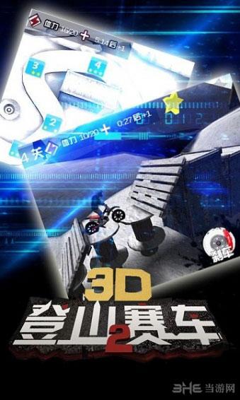 3D登山赛车2电脑版截图3