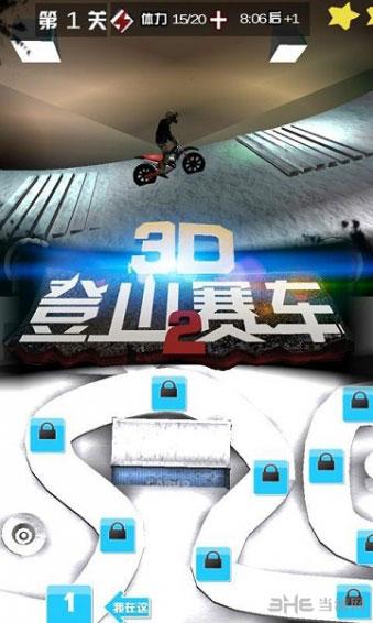 3D登山赛车2电脑版截图2