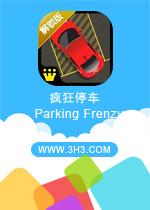 疯狂停车电脑版(Parking Frenzy)安卓解锁版v2.0