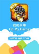 我的英雄电脑版(Oh My Heroes!)安卓破解版v1.5.2