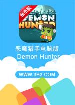 恶魔猎手电脑版(Demon Hunter)安卓破解金币版v1.07