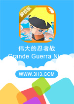 伟大的忍者战电脑版(Grande Guerra Ninja)安卓解锁版v1.0.1
