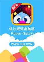 纸片银河电脑版(Paper Galaxy)安卓破解金币版v1.01