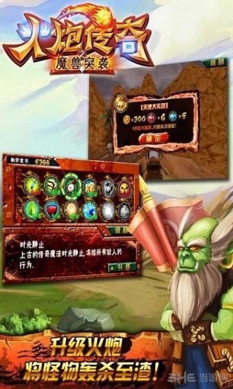 火炮传奇之魔兽突袭电脑版截图2