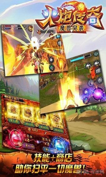 火炮传奇之魔兽突袭电脑版截图3