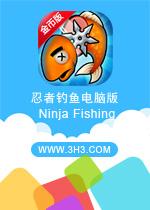 忍者钓鱼电脑版(Ninja Fishing)安卓破解金币版v1.5.0