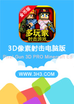 3D像素射击电脑版(Pixel Gun 3D PRO Minecraft Ed)安卓破解无限金币版v9.4.2