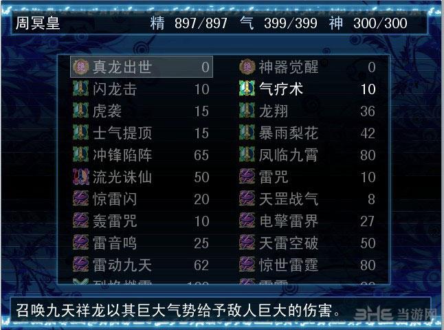 仙剑轩辕录截图2