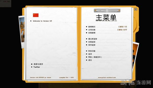 监狱建筑师正式版2号升级档+破解补丁截图0