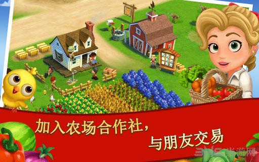开心农场2乡村度假电脑版截图1