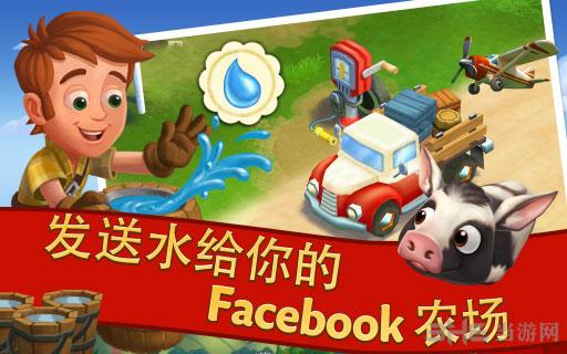 开心农场2乡村度假电脑版截图2