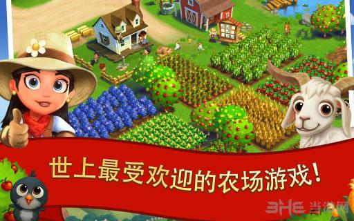 开心农场2乡村度假电脑版截图3