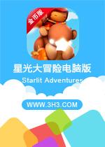 星光大冒险电脑版(Starlit Adventures)安卓破解无限金币版v1.6