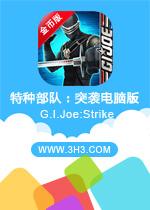 特种部队:突袭电脑版(G.I.Joe:Strike)安卓修改金币版v1.0.1