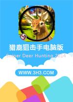 猎鹿狙击手电脑版