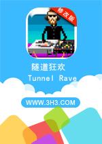 �������(Tunnel Rave)����������v1.0.5