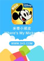米奇小顽皮电脑版(Where's My Mickey?)安卓解锁版v1.1.0