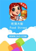 吃货大街电脑版(Food Street)安卓内购破解版v0.8.3.1468