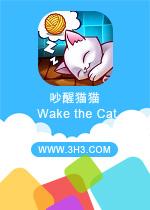 吵醒猫猫电脑版(Wake the Cat)安卓修改版v1.0.0