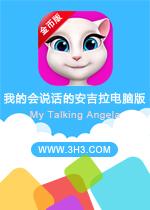 我的会说话的安吉拉电脑版(My Talking Angela)安卓破解无限金币版V2.5.0.54