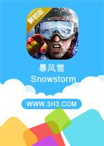 暴风雪电脑版(Snowstorm)安卓修改版v1.0