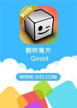 翻转魔方电脑版(Qvoid)安卓解锁版v1.1.3