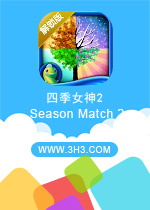 四季女神2电脑版(Season Match 2)安卓修改版v1.0.0