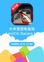 未来竞速电脑版(LevitOn Racers HD)安卓破解金币版v1.0