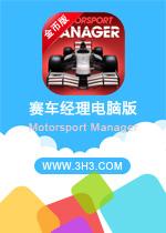 赛车经理电脑版(Motorsport Manager)安卓修改金币版v1.1.5