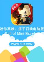 迷你英雄:痞子召唤电脑版(Call of Mini Brawlers)安卓破解无限金币版v1.1