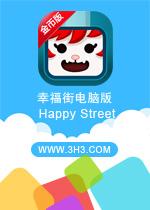 幸福街电脑版