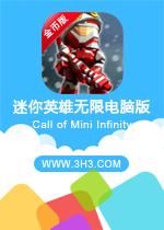 迷你英雄无限电脑版(Call of Mini Infinity)安卓修改无限金币版v2.5