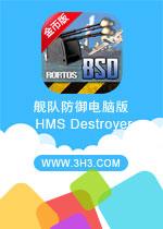 舰队防御电脑版(HMS Destroyer)安卓破解金币版v3.0