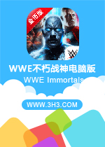 WWE不朽战神电脑版