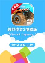 越野传奇2电脑版(Offroad Legends 2)安卓破解修改版v1.2.0