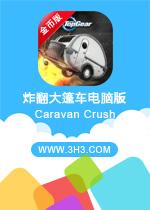 炸翻大篷车电脑版(Caravan Crush)安卓无限金币版v1.5