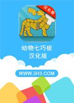 动物七巧板电脑版安卓汉化破解版v0.9.7