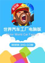 世界汽车工厂电脑版(Motor World Car Factory)安卓修改金币版v1.623