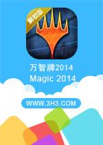 万智牌2014电脑版(Magic 2014)安卓解锁版v1.0
